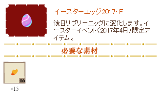 Easter2017_レシピ イースターエッグ2017・F.png